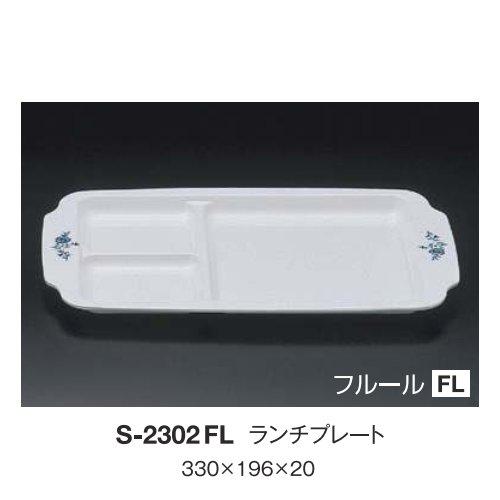 ※10個セット※ メラミン ランチプレート 330X196mm H20mm フルール ベーカー・仕切皿[S-2302FL] キョーエーメラミン 業務用 E5