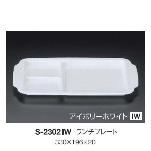※10個セット※ メラミン ランチプレート 330X196mm H20mm アイボリーホワイト ベーカー・仕切皿[S-2302IW] キョーエーメラミン 業務用 E5