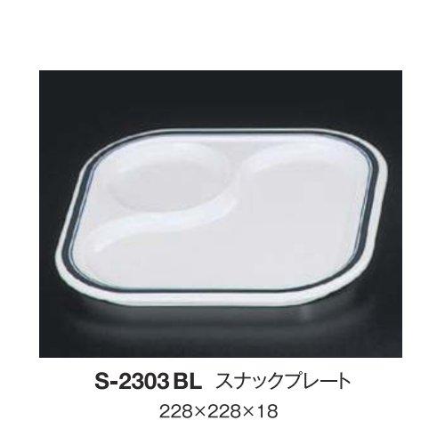 ※10個セット※ メラミン スナックプレート 直径228mm H18mm ブルーループ ベーカー・仕切皿[S-2303BL] キョーエーメラミン 業務用 E5