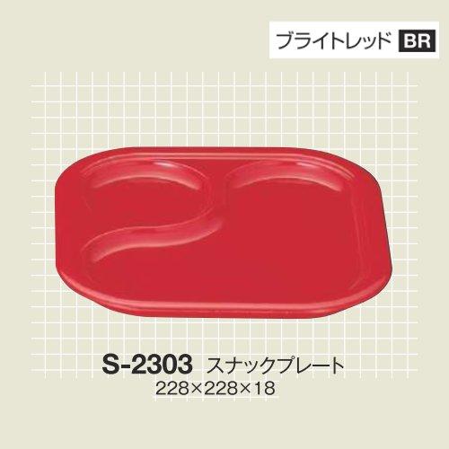 ※10個セット※ メラミン スナックプレート 直径228mm H18mm ブライトレッド カラフルメレット[S-2303BR] キョーエーメラミン 業務用 E5