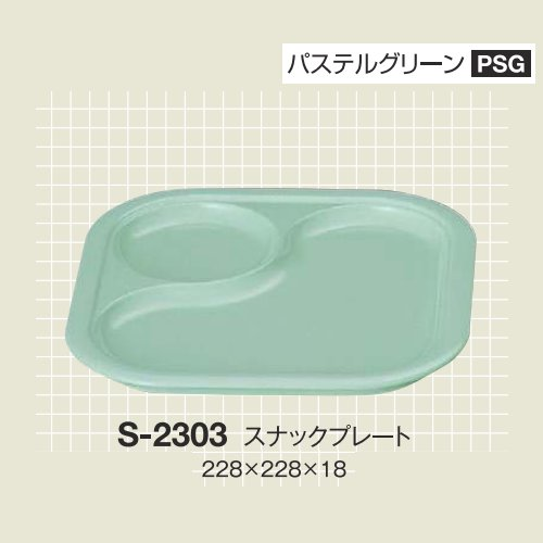 ※10個セット※ メラミン スナックプレート 直径228mm H18mm パステルグリーン パステルメレット[S-2303PSG] キョーエーメラミン 業務用 E5
