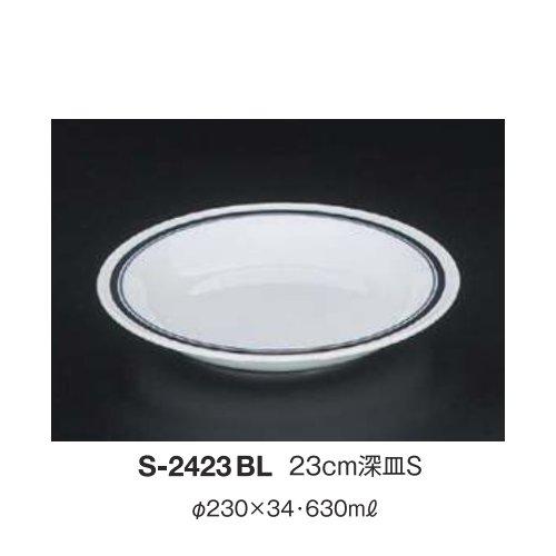 ※10個セット※ メラミン 23cm深皿S 直径230mm H34mm 630cc ブルーループ[S-2423BL] キョーエーメラミン 業務用 E5