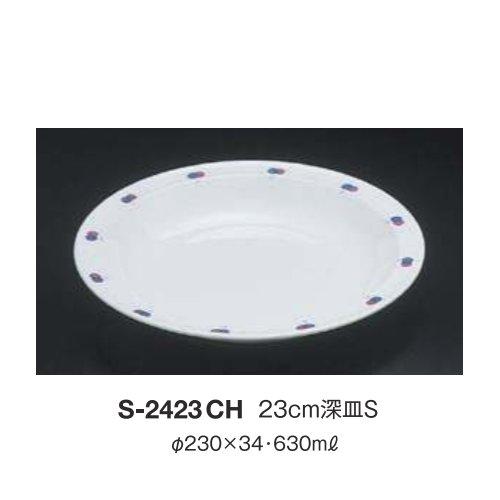 ※10個セット※ メラミン 23cm深皿S 直径230mm H34mm 630cc チェリー[S-2423CH] キョーエーメラミン 業務用 E5