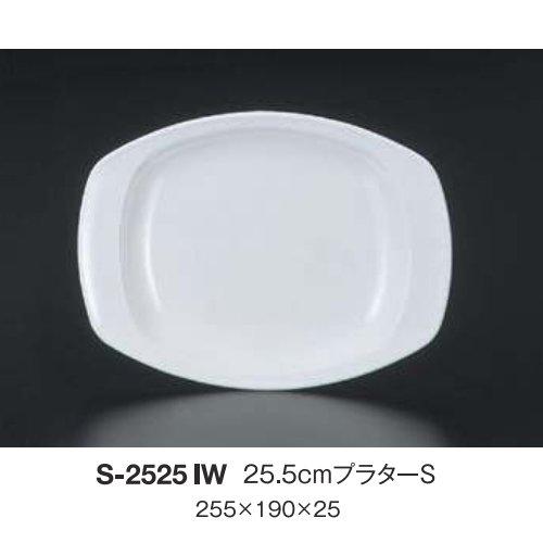 ※10個セット※ メラミン 25.5cmプラターS 255X190mm H25mm 洋皿Sタイプ(アイボリーホワイト)[S-2525IW] キョーエーメラミン 業務用 E5