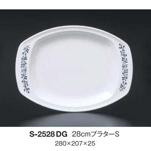 ※10個セット※ メラミン 28cmプラターS 280X207mm H25mm デージー[S-2528DG] キョーエーメラミン 業務用 E5