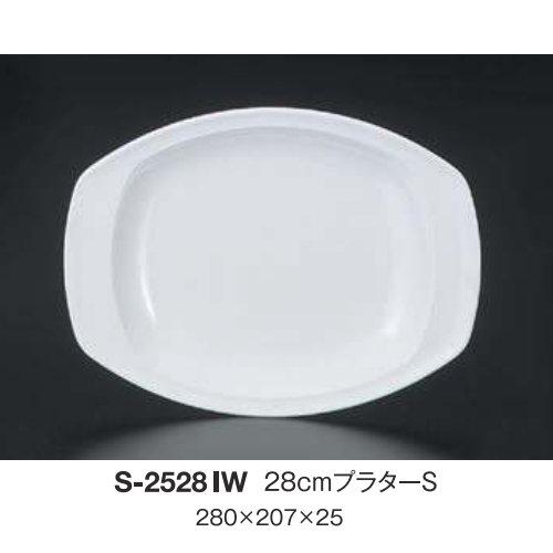 ※10個セット※ メラミン 28cmプラターS 280X207mm H25mm 洋皿Sタイプ(アイボリーホワイト)[S-2528IW] キョーエーメラミン 業務用 E5