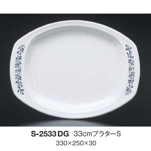※10個セット※ メラミン 33cmプラターS 330X250mm H30mm デージー[S-2533DG] キョーエーメラミン 業務用 E5