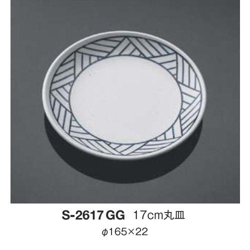 ※10個セット※ メラミン 17cm丸皿 直径165mm H22mm 雁木[S-2617GG] キョーエーメラミン 業務用 E5
