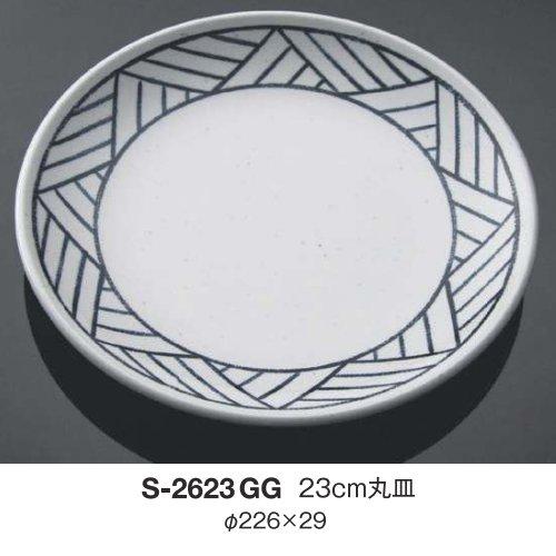 ※10個セット※ メラミン 23cm丸皿 直径226mm H29mm 雁木[S-2623GG] キョーエーメラミン 業務用 E5