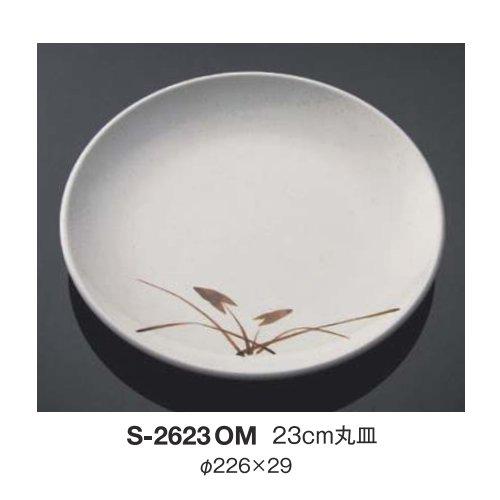 ※10個セット※ メラミン 23cm丸皿 直径226mm H29mm 沢潟[S-2623OM] キョーエーメラミン 業務用 E5