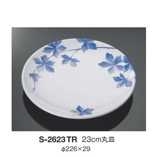 ※10個セット※ メラミン 23cm丸皿 直径226mm H29mm 蔓草[S-2623TR] キョーエーメラミン 業務用 E5