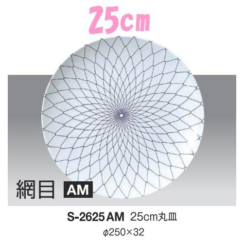 ※10個セット※ メラミン 25cm丸皿 直径250mm H32mm 網目 丸皿[S-2625AM] キョーエーメラミン 業務用 E5