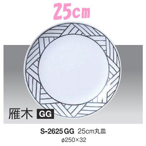 ※10個セット※ メラミン 25cm丸皿 直径250mm H32mm 雁木 丸皿[S-2625GG] キョーエーメラミン 業務用 E5
