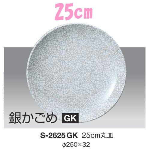 ※10個セット※ メラミン 25cm丸皿 直径250mm H32mm 銀かごめ 丸皿[S-2625GK] キョーエーメラミン 業務用 E5