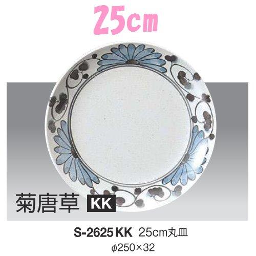 ※10個セット※ メラミン 25cm丸皿 直径250mm H32mm 菊唐草 丸皿[S-2625KK] キョーエーメラミン 業務用 E5