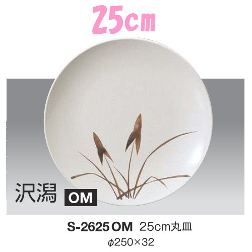 ※10個セット※ メラミン 25cm丸皿 直径250mm H32mm 沢潟 丸皿[S-2625OM] キョーエーメラミン 業務用 E5