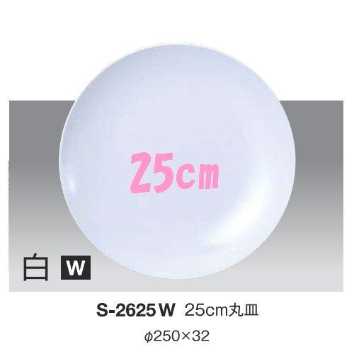 ※10個セット※ メラミン 25cm丸皿 直径250mm H32mm 白 丸皿[S-2625W] キョーエーメラミン 業務用 E5