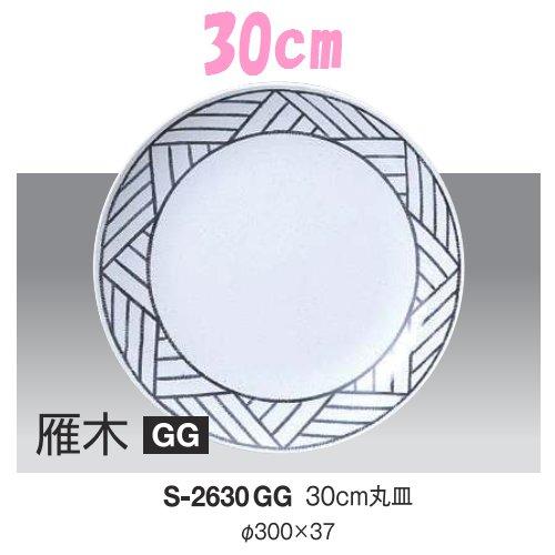 ※5個セット※ メラミン 30cm丸皿 直径300mm H37mm 雁木 丸皿[S-2630GG] キョーエーメラミン 業務用 E5