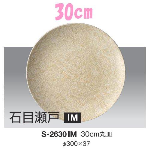 ※5個セット※ メラミン 30cm丸皿 直径300mm H37mm 石目瀬戸 丸皿[S-2630IM] キョーエーメラミン 業務用 E5