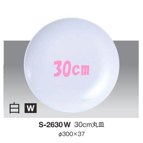 ※10個セット※ メラミン 30cm丸皿 直径300mm H37mm 白 丸皿[S-2630W] キョーエーメラミン 業務用 E5