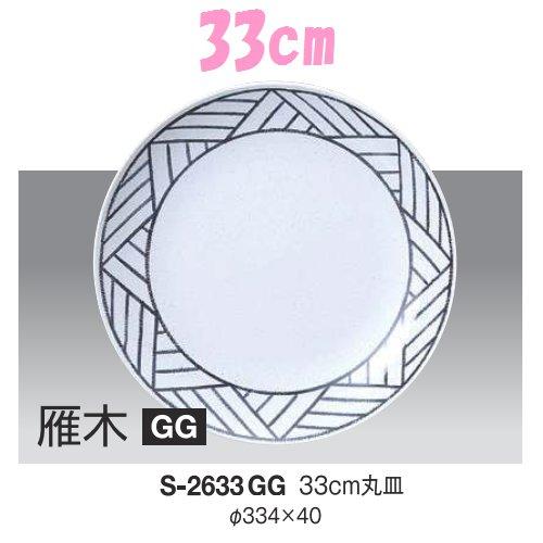 ※5個セット※ メラミン 33cm丸皿 直径334mm H40mm 雁木 丸皿[S-2633GG] キョーエーメラミン 業務用 E5