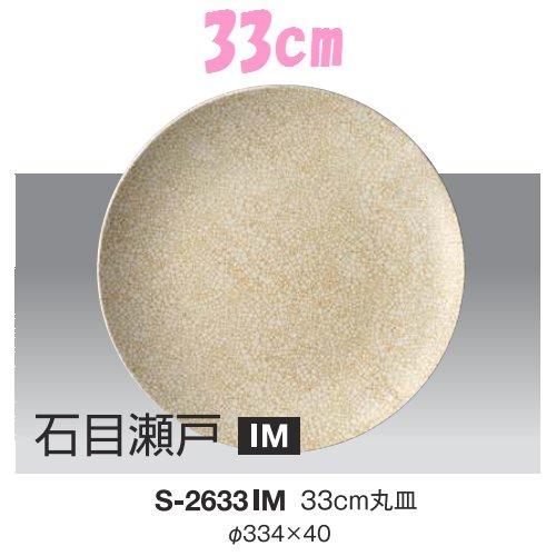 ※5個セット※ メラミン 33cm丸皿 直径334mm H40mm 石目瀬戸 丸皿[S-2633IM] キョーエーメラミン 業務用 E5