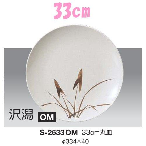 ※5個セット※ メラミン 33cm丸皿 直径334mm H40mm 沢潟 丸皿[S-2633OM] キョーエーメラミン 業務用 E5
