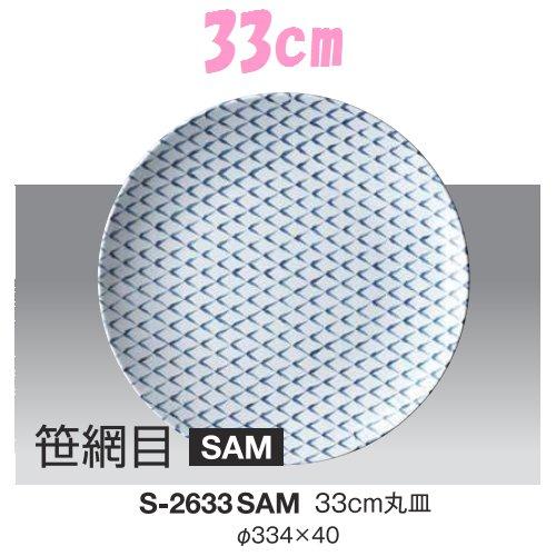※5個セット※ メラミン 33cm丸皿 直径334mm H40mm 笹網目 丸皿[S-2633SAM] キョーエーメラミン 業務用 E5
