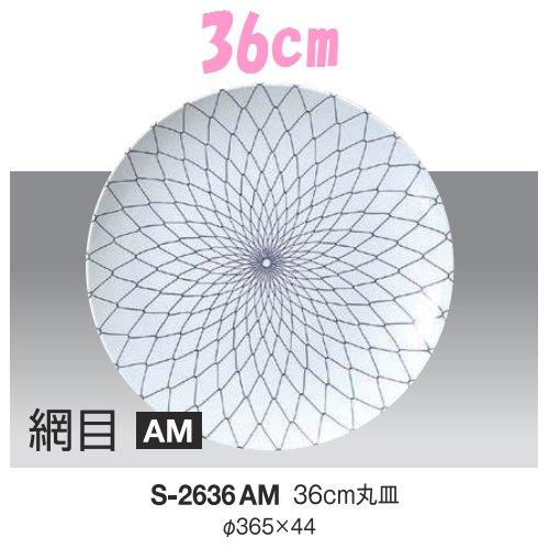 ※5個セット※ メラミン 36cm丸皿 直径365mm H44mm 網目 丸皿[S-2636AM] キョーエーメラミン 業務用 E5