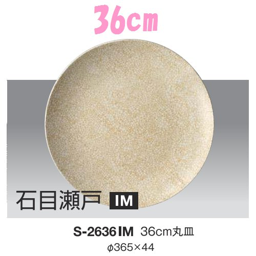 ※5個セット※ メラミン 36cm丸皿 直径365mm H44mm 石目瀬戸 丸皿[S-2636IM] キョーエーメラミン 業務用 E5