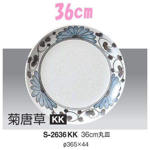 ※5個セット※ メラミン 36cm丸皿 直径365mm H44mm 菊唐草 丸皿[S-2636KK] キョーエーメラミン 業務用 E5