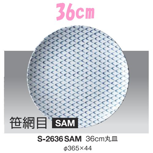 ※5個セット※ メラミン 36cm丸皿 直径365mm H44mm 笹網目 丸皿[S-2636SAM] キョーエーメラミン 業務用 E5