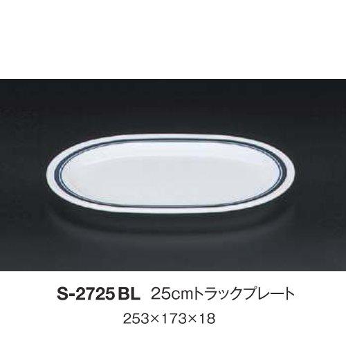 ※10個セット※ メラミン 25cmトラックプレート 253X173mm H18mm ブルーループ[S-2725BL] キョーエーメラミン 業務用 E5