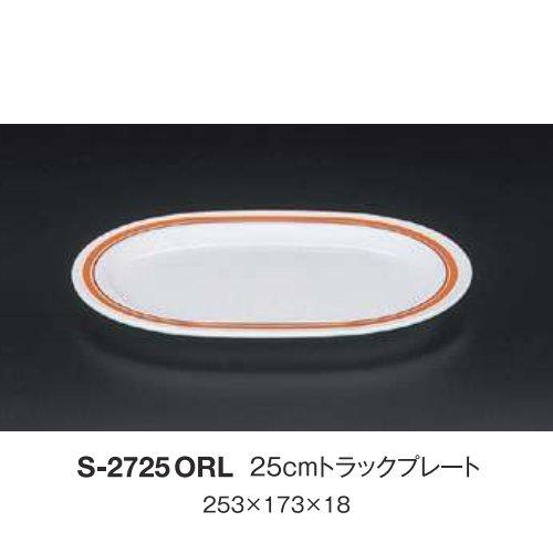 ※10個セット※ メラミン 25cmトラックプレート 253X173mm H18mm オレンジループ[S-2725ORL] キョーエーメラミン 業務用 E5