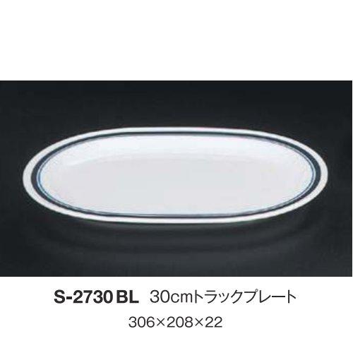 ※10個セット※ メラミン 30cmトラックプレート 306X208mm H22mm ブルーループ[S-2730BL] キョーエーメラミン 業務用 E5