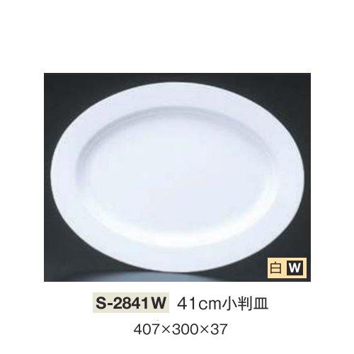 ※5個セット※ メラミン 41cm小判皿 407X300mm H37mm 白 淡色系無地食器 小判皿[S-2841W] キョーエーメラミン 業務用 E5