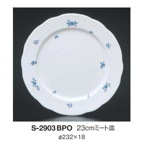 ※10個セット※ メラミン 23cmミート皿 直径232mm H18mm ブルーポイント[S-2903BPO] キョーエーメラミン 業務用 E5