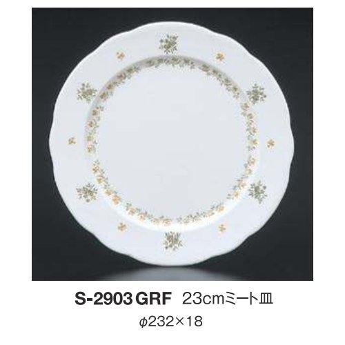 ※10個セット※ メラミン 23cmミート皿 直径232mm H18mm グリーンフィールド[S-2903GRF] キョーエーメラミン 業務用 E5