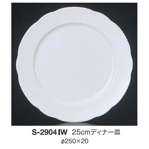※10個セット※ メラミン 25cmディナー皿 直径250mm H20mm 洋皿デイリータイプ(アイボリーホワイト)[S-2904IW] キョーエーメラミン 業務用 E5