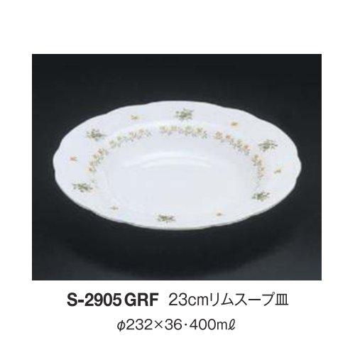 ※10個セット※ メラミン 23cmリムスープ皿 直径232mm H36mm 400cc グリーンフィールド[S-2905GRF] キョーエーメラミン 業務用 E5