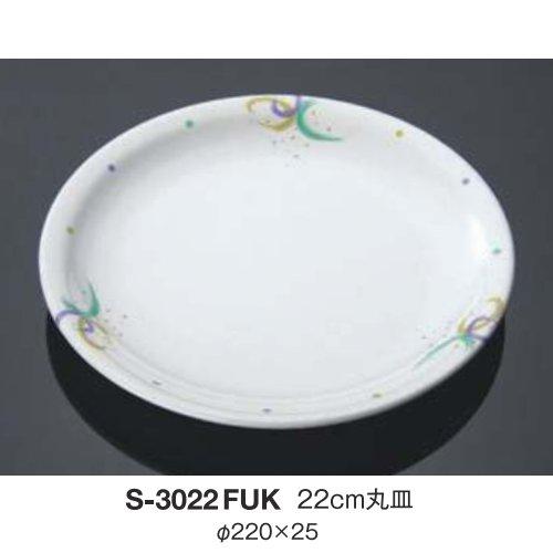 ※10個セット※ メラミン 22cm丸皿 直径220mm H25mm 風花[S-3022FUK] キョーエーメラミン 業務用 E5
