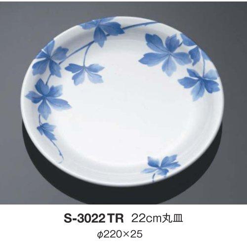 ※10個セット※ メラミン 22cm丸皿 直径220mm H25mm 蔓草[S-3022TR] キョーエーメラミン 業務用 E5