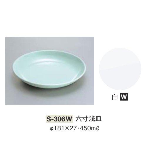 ※10個セット※ メラミン 六寸浅皿 直径181mm H27mm 450cc 白 淡色系無地食器 皿[S-306W] キョーエーメラミン 業務用 E5