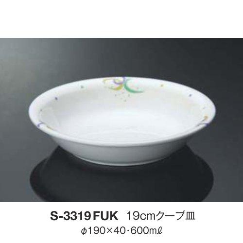 ※10個セット※ メラミン 19cmクープ皿 直径190mm H40mm 600cc 風花[S-3319FUK] キョーエーメラミン 業務用 E5