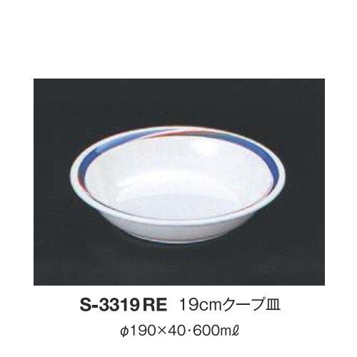 ※10個セット※ メラミン 19cmクープ皿 直径190mm H40mm 600cc レイ[S-3319RE] キョーエーメラミン 業務用 E5