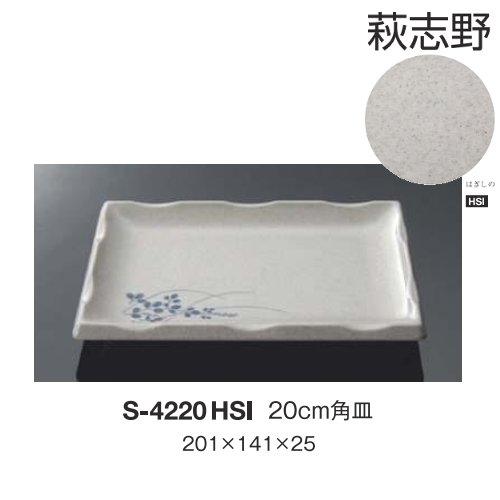 ※10個セット※ メラミン 20cm角皿 201X141mm H25mm 萩志野[S-4220HSI] キョーエーメラミン 業務用 E5