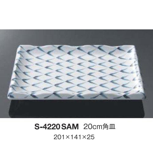 ※10個セット※ メラミン 20cm角皿 201X141mm H25mm 笹網目[S-4220SAM] キョーエーメラミン 業務用 E5