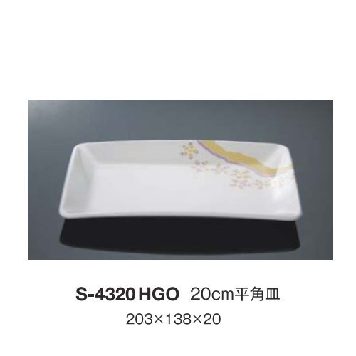 ※10個セット※ メラミン 20cm平角皿 203X138mm H20mm 花衣[S-4320HGO] キョーエーメラミン 業務用 E5