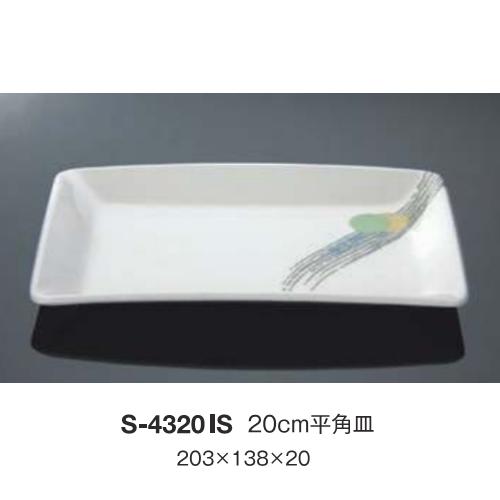 ※10個セット※ メラミン 20cm平角皿 203X138mm H20mm 一水[S-4320IS] キョーエーメラミン 業務用 E5