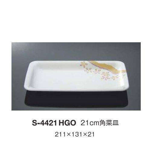 ※10個セット※ メラミン 21cm角菜皿 211X131mm H21mm 花衣[S-4421HGO] キョーエーメラミン 業務用 E5